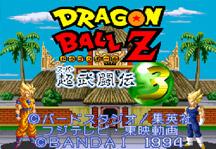 Dragon Ball Z Super Butouden 3 Online Title Screen