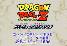Dragon Ball Z Hyper Dimension Online Title Screen