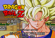 Dragon Ball Z Bu Yu Retsuden Online Title Screen