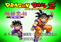Dragon Ball Z Super Gokuden 2 Kakusei-Hen Online Title Screen
