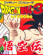Dragon Ball 3 Gokuden cover
