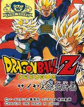 Dragon Ball Z Gaiden Saiyajin Zetsumetsu Keikaku cover