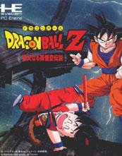 Dragon Ball Z Idainaru Son Goku Densetsu cover