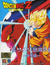 Dragon Ball Z Gaiden Saiyajin Zetsumetsu Keikaku Uchū-Hen cover
