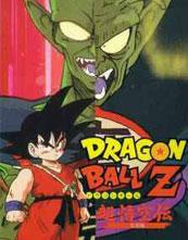 Dragon Ball Z Super Gokuden Totsugeki-Hen cover