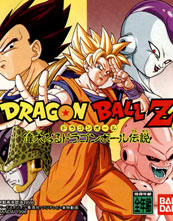 Dragon Ball Z Idainaru Dragon Ball Densetsu (The Legend) cover