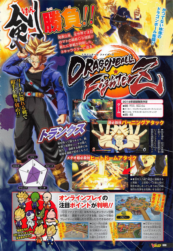 Dragon Ball FighterZ - Future Trunks details, chibi characters, V-Jump scan