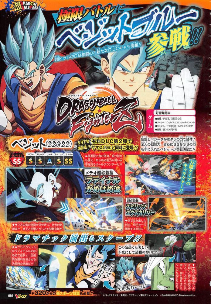 Dragon Ball FighterZ - V-Jump scan