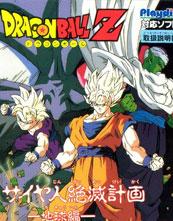 Dragon Ball Z Gaiden Saiyan Zetsumetsu Keikaku Chikyū-Hen cover