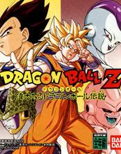 Dragon Ball Z Idainaru Dragon Ball Densetsu (The Legend) cover