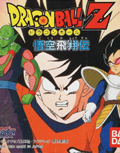 Dragon Ball Z Goku Hishōden cover