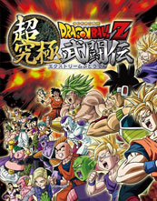 Dragon Ball Z Extreme Butōden cover