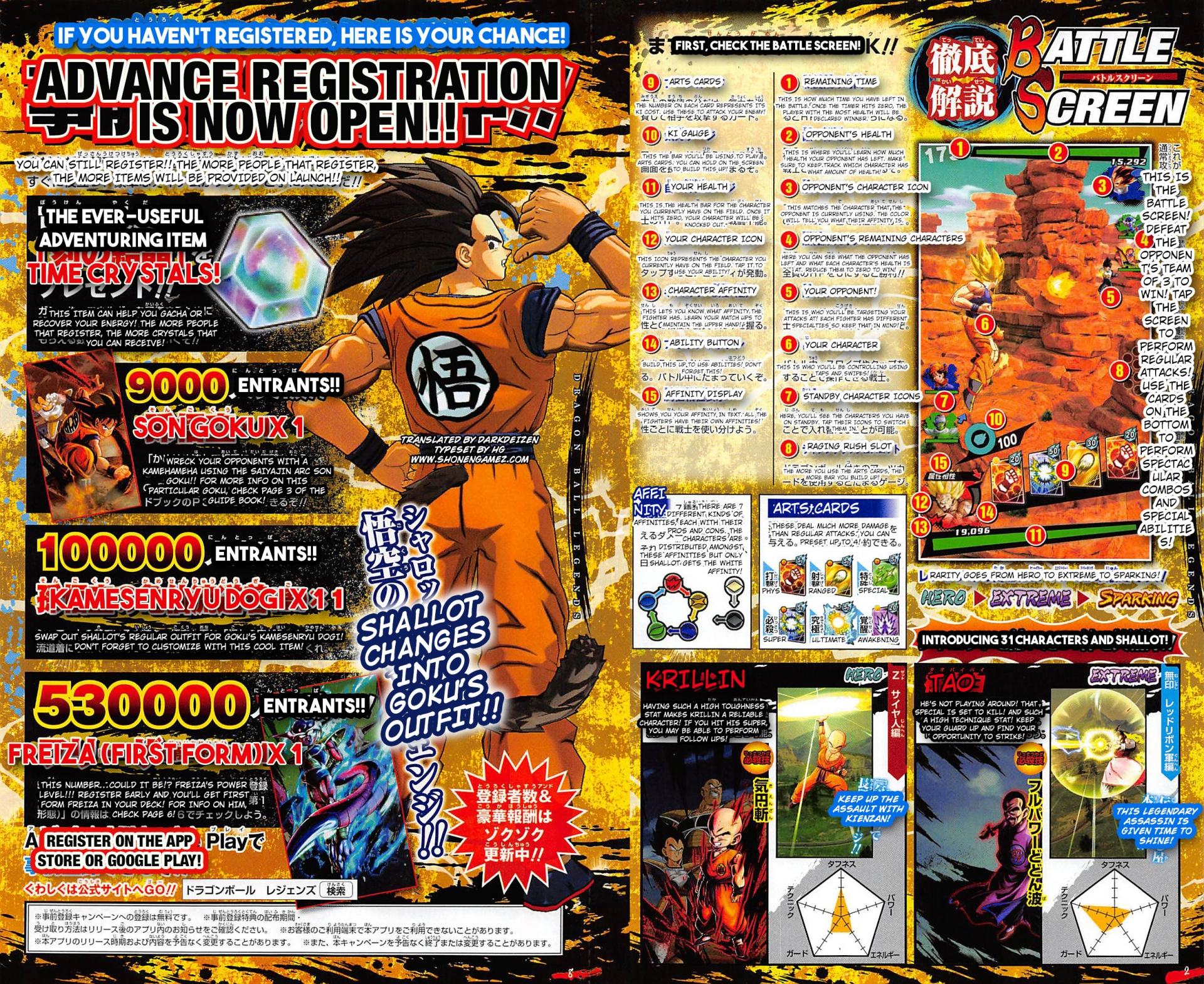 V Jump Scan Dragon Ball Legends